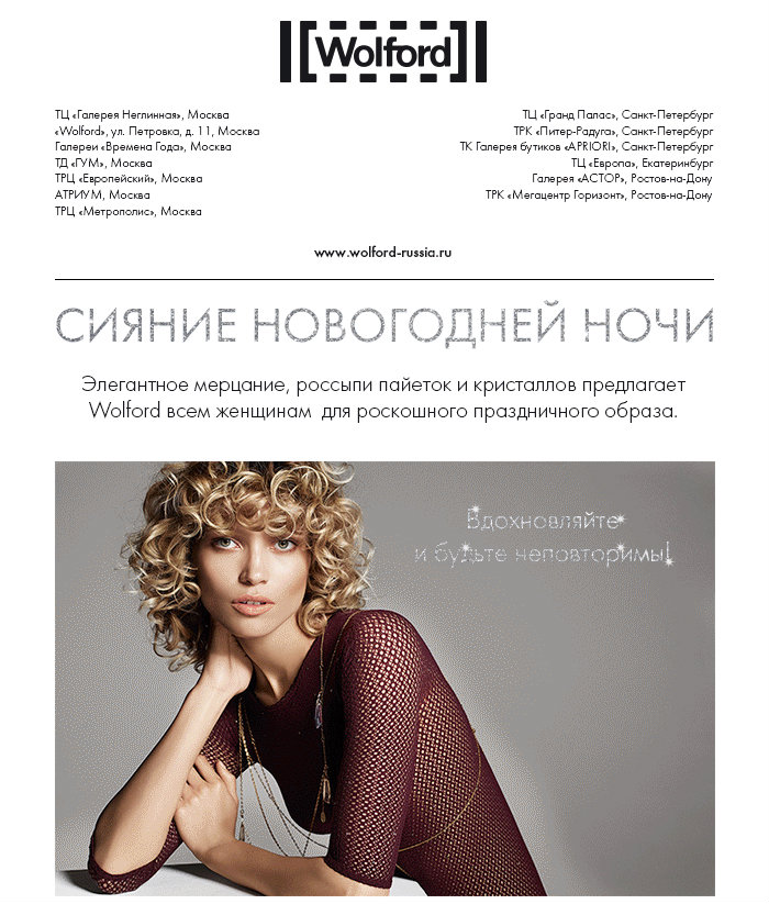 Wolford_email_shine_new-year_2.jpg